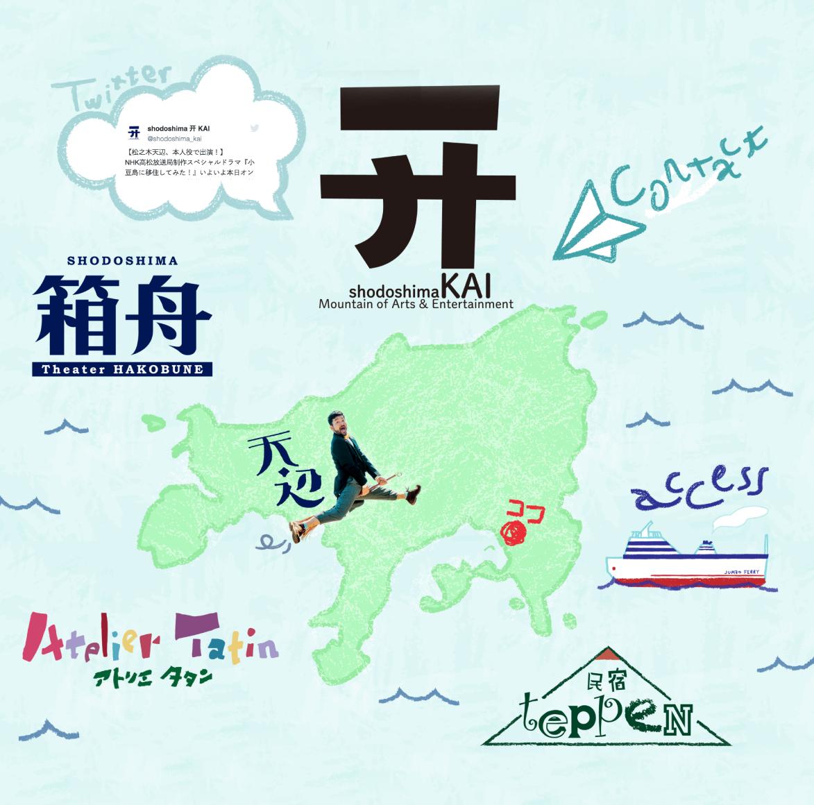 shodoshima 开 KAI HP